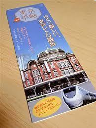 「東京 パンフレ...」の画像検索結果