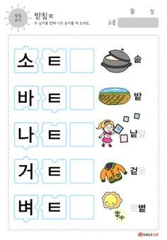 창립 13주년 - 고품질 사진인화, 포토북전문기업 Learn Korean Alphabet, Korean Crafts, Korean Lessons, Korean Language Learning, Korean Words, Color Studies, Easter Party, Free Prints, Vocabulary