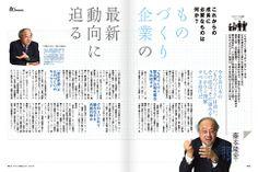 design,Reliance,日経ビジネスAssocie:ものつくり企業の人材募集広告企画
