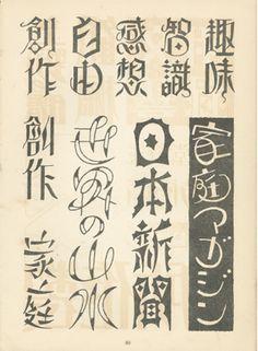 描き文字考第1章8/20 Retro Typography, Chinese Typography, Graphic Design Typography, Logo Design, Fonts, Inspire, Letters, Graphics, Japan
