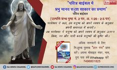 """Holy Bible proves that God is in form. He is not formless. - Saint Rampal Ji Maharaj Genesis - God said, """"Now we will make humans, and they will be like us. We will let them rule the fish, the birds, and all other living creatures. Bible Quotes, Bible Verses, Merry Christmas, Gita Quotes, Friday Motivation, God Pictures, Son Of God, Bible Stories, Jesus Quotes"""