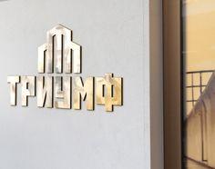 """Знак и логотип группы компаний """"Триумф"""" - Ромашин Design — студия графического дизайна, лидер в области фирменного стиля и рекламы"""