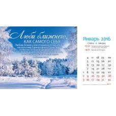 Календарь перекидной настольный Природа 2016