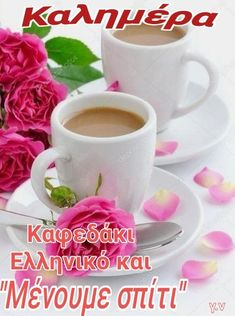 Greek Language, Anastasia, Prayers, Mugs, Learning, Tableware, Quotes, Food, Quotations