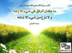 وما كان الرفق فى شئ بحث Google Arabic Calligraphy Ale Calligraphy