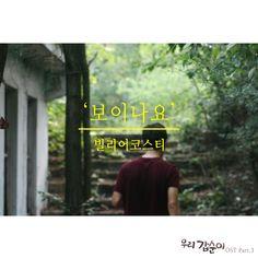 Bily Acoustie – Our Gab Soon OST Part.3 (2016.10.29)