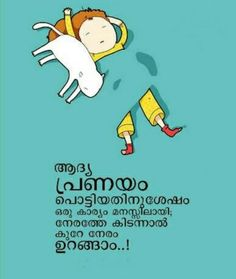 😂😂 enik epo ഉറങ്ങാൻ ഒരുപാട് neram indalo .... #malayalam #typography Fake Love Quotes, Girly Quotes, Love Yourself Quotes, Funny Quotes, Love Quotes In Malayalam, Love Post, True Facts, Messi, Feathers