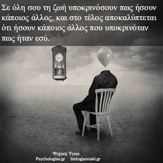 Greek Quotes, Meaningful Quotes, Words, Movies, Movie Posters, Smile, Film Poster, Films, Popcorn Posters