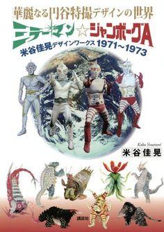 資料性博覧会へ出向いて、米谷氏にサインもらいました!怪獣は日本の宝だー