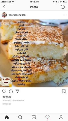 Arabic Dessert, Arabic Food, Coconut Recipes, Sweets Recipes, Cooking Cake, Cooking Recipes, Tunisian Food, Cookout Food, Food And Drink