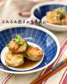 鶏ムネ肉と絹豆腐、おろし蓮根を混ぜたふわふわモチモチ食感の肉団子に生姜あんをかけたら、ほっこり温まるおかずに。 寒い夜に食べたくなる一品です(^^)