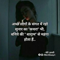 Hindi Quotes On Life, My Life Quotes, True Quotes, Qoutes, Indian Quotes, Gujarati Quotes, Love Pain Quotes, Inspirational Quotes Wallpapers, Motivational Quotes
