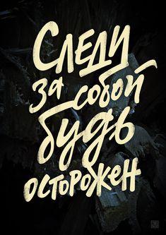 Леттеринг: цитаты и фразы, кириллица надпись на русском рукописное написание Каллиграфия © ЗахарЯщин