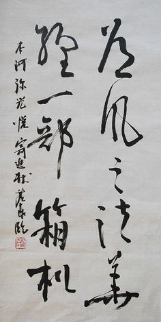 Calligraphy by HONNAMI Koetsu (1558~1637), Japan