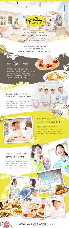 EGGS 'N THINGS(エッグスンシングス) JAPAN株式会社/ハワイ発!有名カジュアルレストランの店舗スタッフ(店長候補) ★SVや本部職へのキャリアアップも!の求人PR - 転職ならDODA(デューダ) Pop Design, Menu Design, Site Design, Layout Design, Responsive Web Design, Ui Web, Web Banner Design, Ui Design Inspiration, Best Web Design