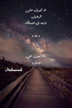 #كلمات_معبرة #كلمات #عربية #كلمات_ذات_معنى
