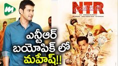Mahesh Babu Guest Role in NTR Biopic? Sri Reddy Leaks! | MOJO TV Mahesh Babu Guest Role in NTR Biopic? Sri Reddy Leaks!  #NTRBiopic #Balakrishna #Teja #MaheshBabu #SriReddy #MOJOTV   MOJO TV India's First Mobile Generation News Channel is THE next generation of news! It is Indias First MOBILE.NEWS.REVOLUTION.  MOJO TV redefines the world of news. MOJO TV delivers to the sophisticated audience local and global news content on a real-time basis. It is no longer about Breaking News it is about…