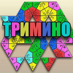 Triminoes Fun Math, Math Games, 1st Grade Math, Learning Through Play, Thinking Skills, Pattern Blocks, Diy Toys, Teaching Math, Montessori
