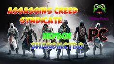 Assassin's Creed Syndicate - Она ВЫШЛА НА ПК