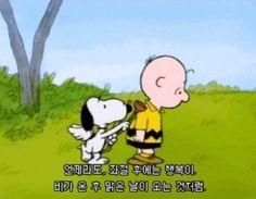 스누피 짤, 스누피 명대사, 스누피 피너츠 _ 마음껏 퍼가세요! _ 2 : 네이버 블로그 Korean Phrases, Korean Words, Wall Collage Decor, Snoopy Images, Cartoon People, Brown Art, Charlie Brown And Snoopy, Learn Korean, Wallpaper Iphone Disney