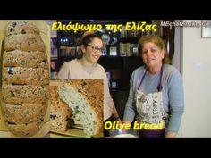 Ελιόψωμο ΑΑΑ άλαδο με ταχίνι της Ελίζας #MEchatzimike - YouTube Olive Bread, Youtube, Youtubers, Youtube Movies