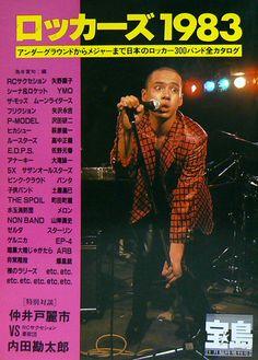 """coconutsdisk-kichijoji: ""ROCKERS 1983"" 2011.6.19. zine sale http://coconutsdisk.com/kichijoji/2011/06/01/zine-sale/ """