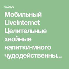 Мобильный LiveInternet Целительные хвойные напитки-много чудодейственных рецептов   Der_Engel678 - Дневник Der_Engel678  