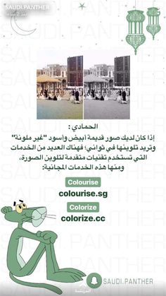 Iphone App Layout, Learning Websites, School Study Tips, Funny Arabic Quotes, Medical Information, Useful Life Hacks, Best Apps, Mobile Application, How To Get Money