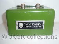 JKGR COLLECTIONS: Hellenic Postbank coin banks - Κουμπαράς Ταχυδρομικού Ταμιευτηρίου Piggy Banks, Flask, Barware, Greek, Money Bank, Greece, Tumbler