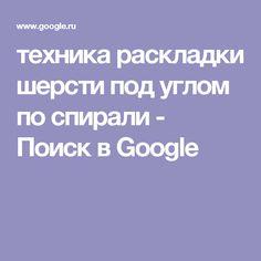 техника раскладки шерсти под углом по спирали - Поиск в Google