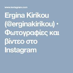 Ergina Kirikou (@erginakirikou) • Φωτογραφίες και βίντεο στο Instagram