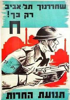 We Have Liberated You, Tel Aviv! | The Palestine Poster Project Archives