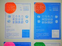 從照相排版以來到數位時代 word 等文書編輯軟體的「I 鈕」,都可以創造出中文的斜體。但是郭家榮提出這其實是「假斜體」—— 因為用光學或者以程式改變的字體造型都失去了中文字本身的均衡與美感,既不好閱讀,看上去又造作。  因此他提出了真正意義上的中文斜體,從傳統的書法截取營養,設計出有合理歪斜骨架,且可以用在排版上區隔內文的字體。以下是他的嘗試。