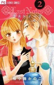 Nouveau Manga, Online Gratis, Shoujo, Manga Anime, Disney Characters, Fictional Characters, Notes, Author, Disney Princess