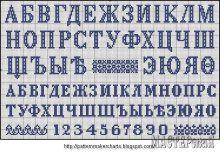 Схемы алфавита (вышивка крестом)
