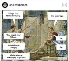 Funny Greek Quotes, Funny Quotes, Funny Memes, Jokes, Ancient Memes, Strange Photos, Just For Fun, Lol, Funny Pictures