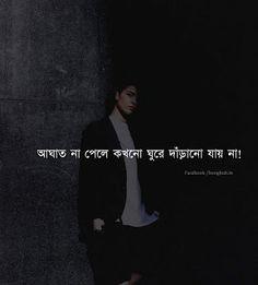 Romantic Status, Romantic Love Quotes, Status Quotes, Attitude Quotes, Bengali Art, Bangla Love Quotes, Words Quotes, Sayings, Funny Memes