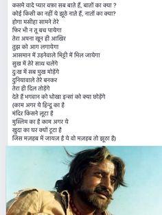फ़िल्म : उपकार Old Song Lyrics, Song Lyric Quotes, Cool Lyrics, Hindi Old Songs, Song Hindi, Inspirational Poems In Hindi, Old Bollywood Songs, Old Song Download, Evergreen Songs