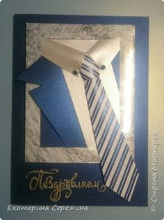 Мужская открытка