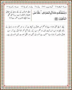 Para 2   Surah Al Baqarah 2   Ayat 241 Tafsir Al Quran, Math Equations