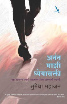 Miles to Run Before I Sleep is the true story of Sumedha Mahajan, a married, working woman who undertook an extraordinary journey. At an age when most women worry about household finances and the responsibilities starting a family, she wanted to break the mould and follow her dreams.