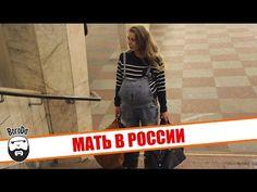 Каково быть матерью в России? (социальный эксперимент) / Being mother in...