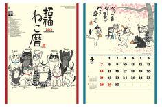 ペットのカレンダー屋さん 犬・猫・動物の2013年名入れカレンダーはおまかせ!