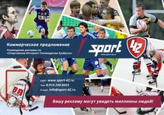 Наша новая работа - коммерческое предложение для Спортивного Интернет-Телевидения Кузбасса. Представляем его постранично. Стр. 1