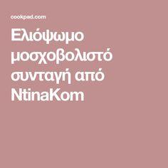 Ελιόψωμο μοσχοβολιστό συνταγή από NtinaKom Vegan