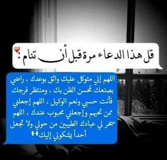Islam Beliefs, Islamic Teachings, Islam Religion, Islam Quran, Beautiful Arabic Words, Arabic Love Quotes, Islamic Inspirational Quotes, Islamic Quotes, Book Quotes