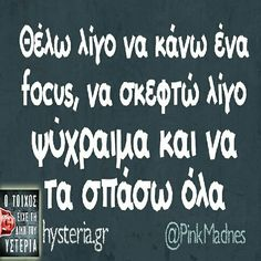 Atakes Funny Quotes, Funny Memes, Jokes, Greek Quotes, True Words, True Stories, The Funny, Sarcasm, Just In Case