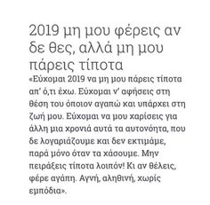 Greek Quotes, Keep In Mind, Love Life, Kids And Parenting, Love Quotes, Shelf, Mindfulness, Angel, Wallpapers