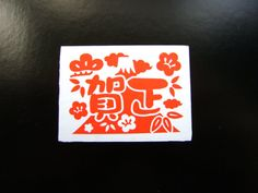 Japanese New Year Stamp  Plum Blossoms Mount by FromJapanWithLove, $6.50