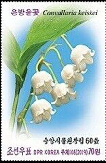 Stamp Lily Of The Valley Convallaria Keiskei Korea North 60th Anniversary Of The Central Botanic Garden 2019 Col Lily Of The Valley Lily Stamp Design